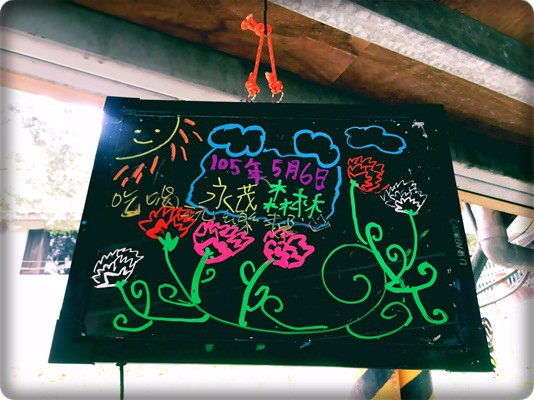 3露。用露營慶祝母親節@新竹北埔永茂森林山莊&苗栗逐露獅潭 (89).jpg