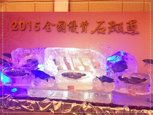﹝活動﹞2015年全國優質石斑魚頒獎典禮。認識冷凍石斑&在地好漁民 (35).jpg