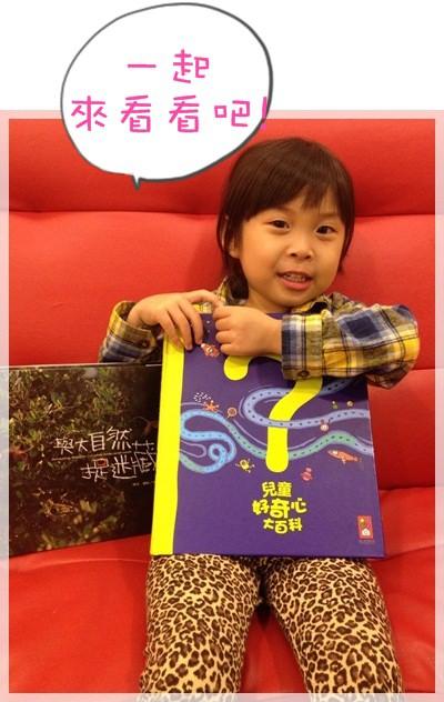 【推薦好書】兒童好奇心大百科&與大自然捉迷藏 (12)