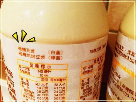 ﹝試吃﹞麥豆優質黃豆製品 (6).jpg