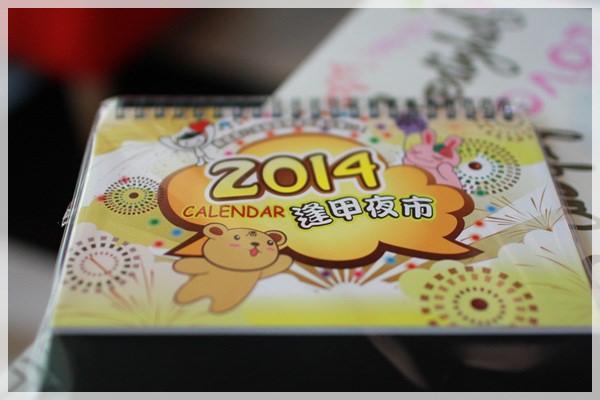 「公益」兒福聯盟。 熊痞痞vs兔眠眠 X 台中逢甲小吃店 2014年逢甲夜市公益年曆 (1)
