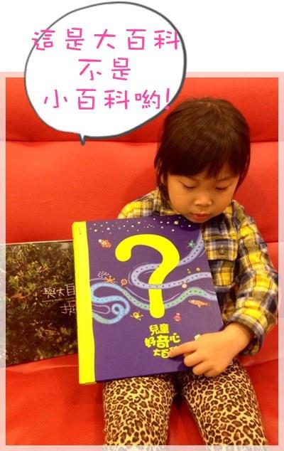 【推薦好書】兒童好奇心大百科&與大自然捉迷藏 (13)