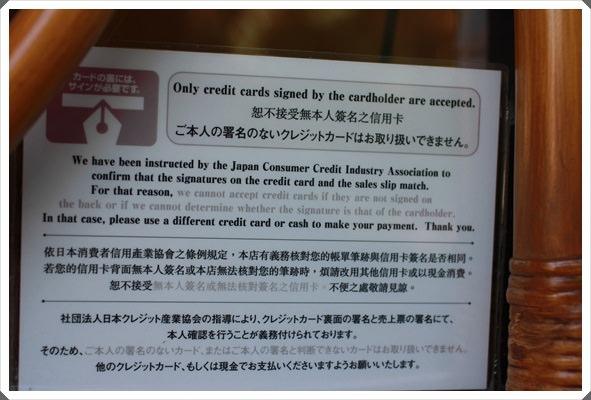 2013。熱遊日本東京♪(343)