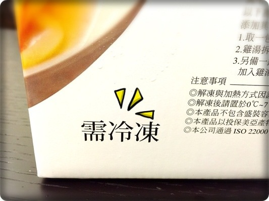 【試吃】健康輕食新選擇 古法熬製老協珍熬湯麵 (6).jpg