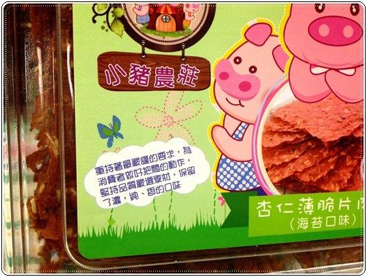 ﹝試吃﹞小豬農莊-肉鬆肉乾專賣店 (14).jpg