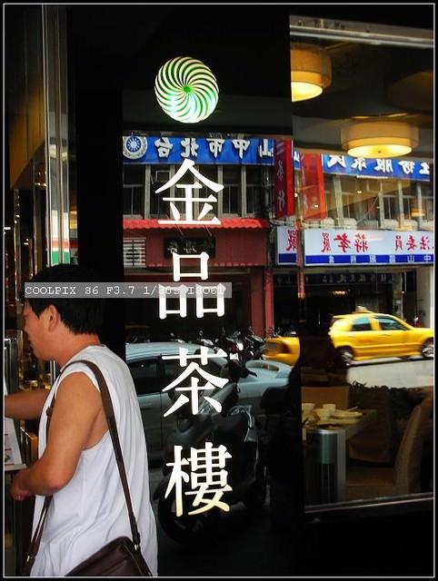 再訪國賓(下) 中餐:金品茶樓
