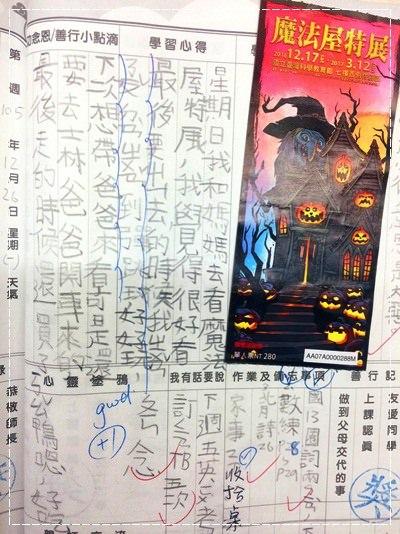 2016.12.17-2017.3.12魔法屋特展@國立台灣科學教育館/吃士林金馥記烤鴨
