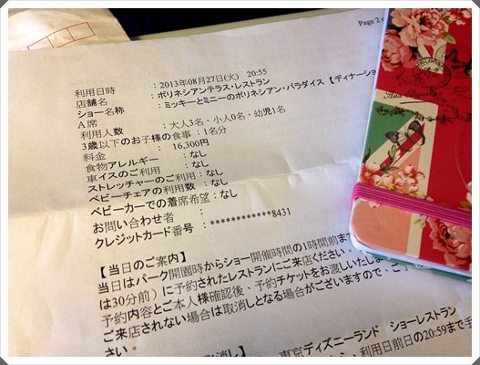 2013。熱遊日本東京♪(81)