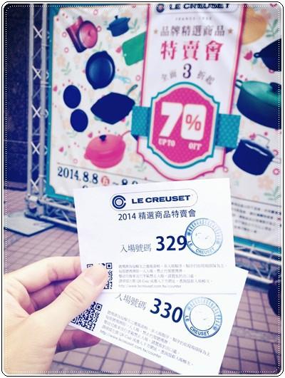 【小猴媽❤佈置】2014 LE CREUSET特賣會。搶鍋去(心得攻略分享) (2).jpg